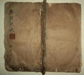 清代木刻大开本、【医方汤头歌诀】、全一册