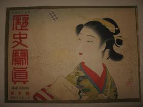 日本画报  1937年1月《历史写真》 封面一张