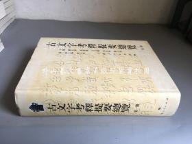 古文字考释提要总览    第一册   (16开精装)