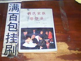 蒋氏家族恩怨录