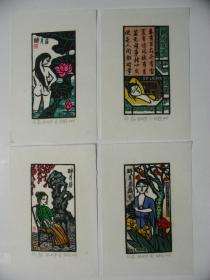 早期顾其星纯手工刻版印刷藏书票【好时节(春、夏、秋、冬)四枚一套】