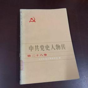 中共党史人物传 28