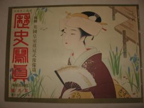 日本画报  1937年5月《历史写真》 封面一张