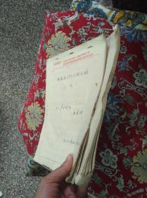 猪瘟病识疗试验记录(汇报)及一本猪病的本 【  共二本手写  70年】