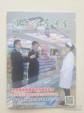 潍坊食药安全