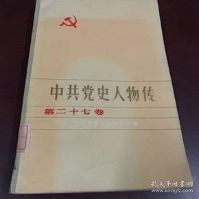 中共党史人物传 27