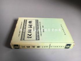 中国少数民族语言系列词典丛书:汉瑶词典----布努语 (硬精装带护封 仅印700册)