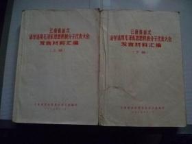 云南省活学活用毛泽东思想积极分子代表大会发言资汇编上下