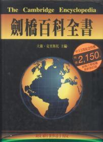 剑桥百科全书(猫头鹰版)新修版