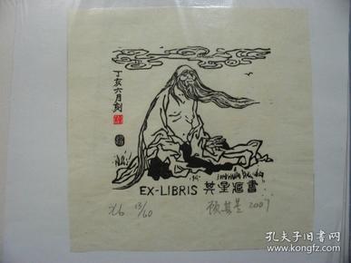 早期顾其星纯手工刻版印刷藏书票【仙风道骨】