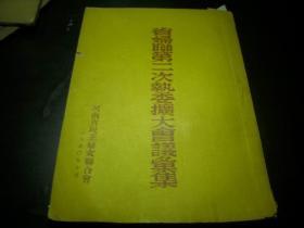 1950年-河南省民主婦女聯合會初版【省婦聯第二次執委擴大會議匯集】少見非賣品