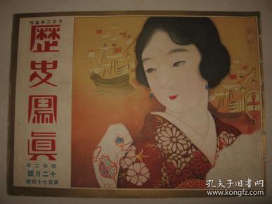 日本画报  1927年12月《历史写真》 封面一张