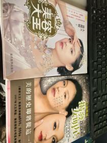 美容大王  (美容大王,2揭发女明星)(2册合售)