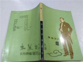 屠格列夫选集 烟 人民文学出版社 1991年7月 大32开平装