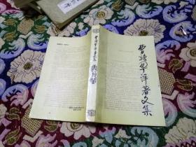 曹靖华译著文集.第10卷