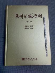 泉州宗教石刻(增订本)