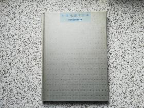 中国电话卡目录: 中国电信全国通用卡卷  精装本