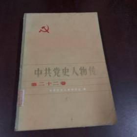 中共党史人物传 22