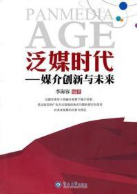 现货正版* 泛媒时代:媒介创新与未来 李海容 暨南大学出版社