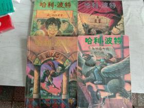哈利波特与魔法石【四本和售】两本书有点划线