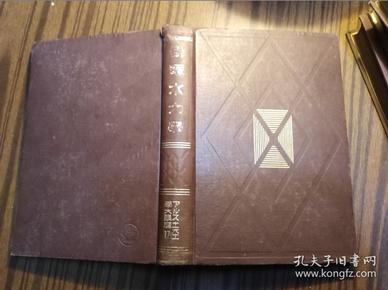 日本原版------土木工学大讲座17:发电水力学(16开精装本,昭和12年,1937年,见图)                             (16精装本)《117》