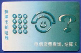 安徽蚌埠邮局电信资费查询结算卡--早期金卡、杂卡等甩卖--实物拍照--永远保真--罕见!