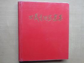 西藏自治区画集