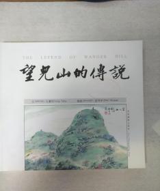 连环画《望儿山的传说》