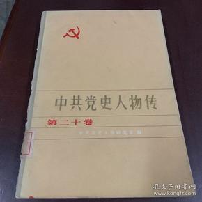 中共党史人物传 20