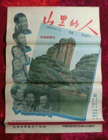 1开电影海报:山里的人(1958年出品)