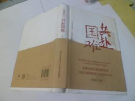 中国战场之共赴国难【精装】作者李骏虎签名印章
