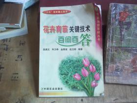 花卉育苗关键技术百问百答