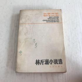 北京文学创作丛书林斤澜小说选