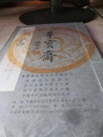 藏书(线装全1册)【没拆封·】