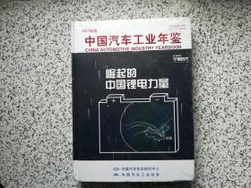 中国汽车工业年鉴 2017年版  未开封  精装本