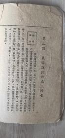 42红色收藏1945年陕甘宁边区史地课本,有地图,历史人物图像,此书罕见,尺寸18.5-13公分