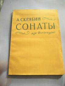 (俄语)斯克里亚宾钢琴奏鸣曲全集