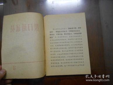 图书通讯1976年第三期;四人帮罪行录之一 (共105页  目录如图)