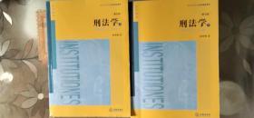 刑法学第五版第 第五版 上下册 张明楷 法律出版社 共2本