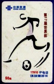 第17届世界杯环球漫游卡50元(中国联通)--早期金卡、杂卡等甩卖--实物拍照--永远保真--罕见!