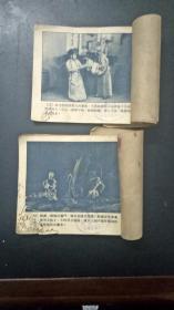 【老版连环画】 解放初精品影视  三家福  全二册   【见描述见图   】