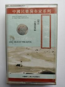 江河水 闵慧芬二胡独奏专辑 磁带