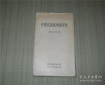 中华民族拓殖南洋史  民国 商务印书馆印行