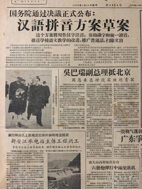 文下汇报1957年12月11日。(国务院通过决议正式公布汉语拼音方案草案。)李政道杨振宁到瑞典接受诺贝尔科学奖金。。(国务院任命一批高校工作人员。)