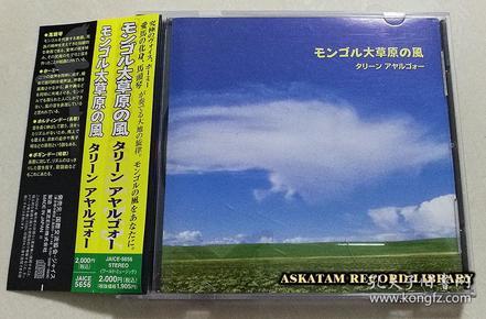 大草原之风 蒙古民族歌曲 民乐 马头琴 日版有侧标 近全新美品