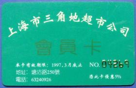 上海市三角地超市公司会员卡--早期金卡、杂卡等甩卖--实物拍照--永远保真--罕见!