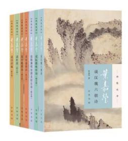 中华书局迦陵说诗杜甫4册说诗套装+讲稿诗+搭配高中英语固定图片
