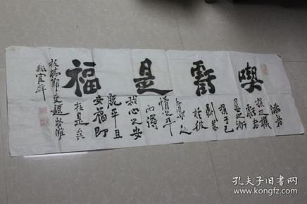 稀见民国珂罗版大幅郑板桥书法==吃亏是福(132X43CM)