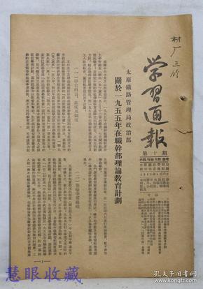 1955年4月30日第10期《学习通报》一份(双面16页) 太原铁路管理局政治部宣传部编--关于一九五五年在职干部理论教育计划