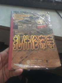 中国西藏文化之旅:扎什伦布寺